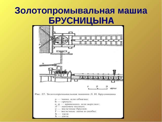 Золотопромывальная машиа БРУСНИЦЫНА