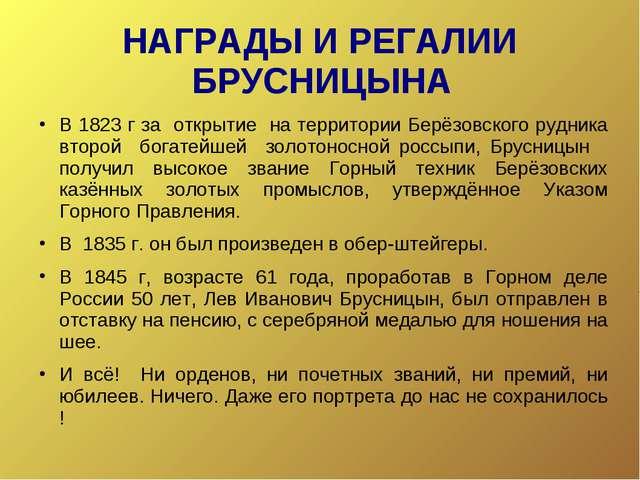 НАГРАДЫ И РЕГАЛИИ БРУСНИЦЫНА В 1823 г за открытие на территории Берёзовского...