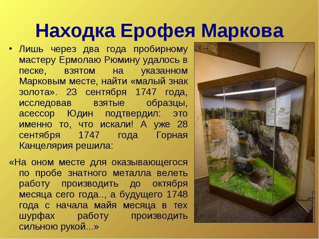 Находка Ерофея Маркова Лишь через два года пробирному мастеру Ермолаю Рюмину...