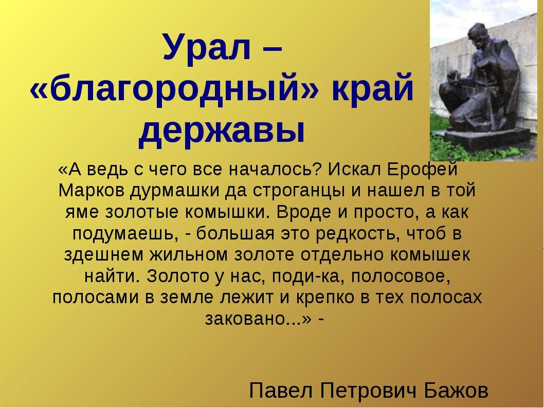 Урал – «благородный» край державы «А ведь с чего все началось? Искал Ерофей М...