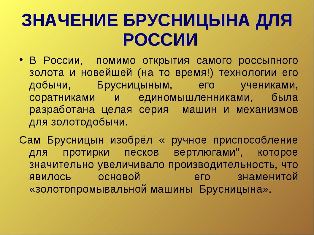 ЗНАЧЕНИЕ БРУСНИЦЫНА ДЛЯ РОССИИ В России, помимо открытия самого россыпного зо...