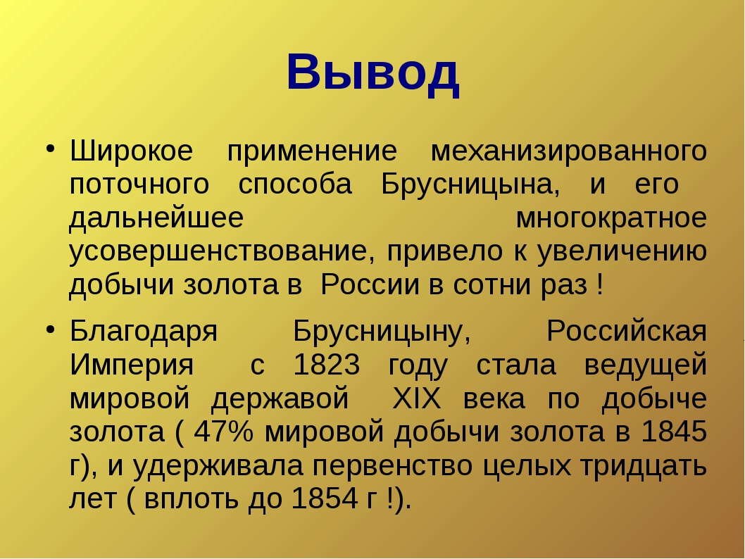 Вывод Широкое применение механизированного поточного способа Брусницына, и ег...