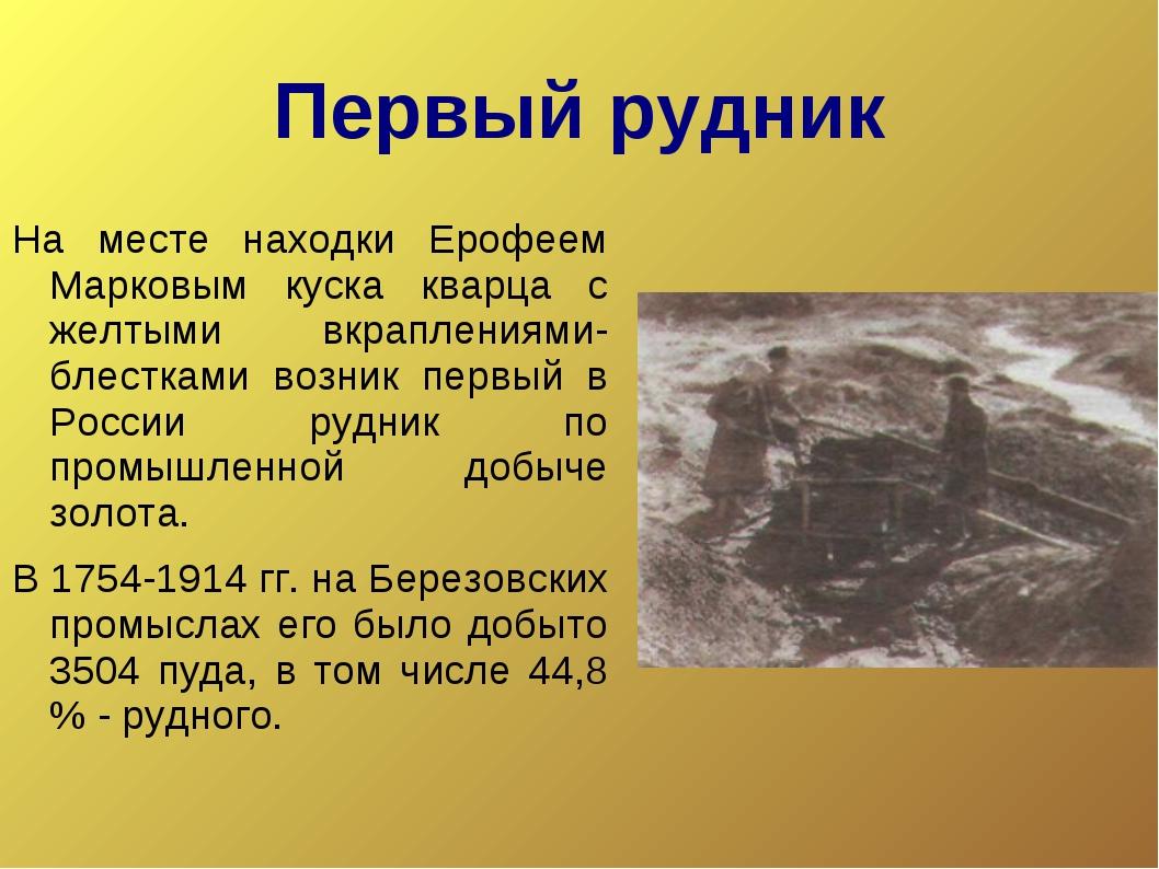 Первый рудник На месте находки Ерофеем Марковым куска кварца с желтыми вкрапл...