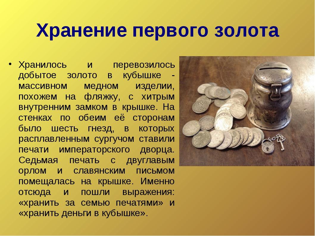 Хранение первого золота Хранилось и перевозилось добытое золото в кубышке - м...