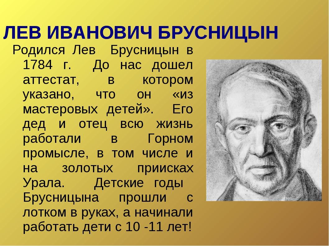 Родился Лев Брусницын в 1784 г. До нас дошел аттестат, в котором указано, что...
