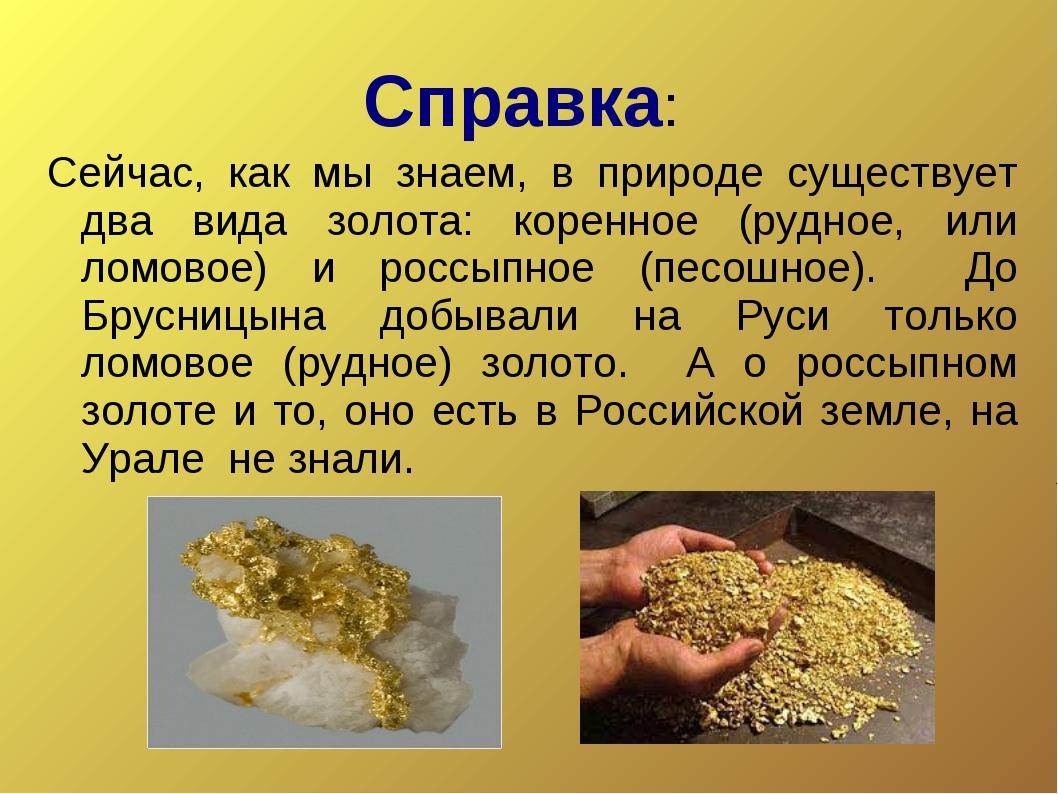 Справка: Сейчас, как мы знаем, в природе существует два вида золота: коренное...