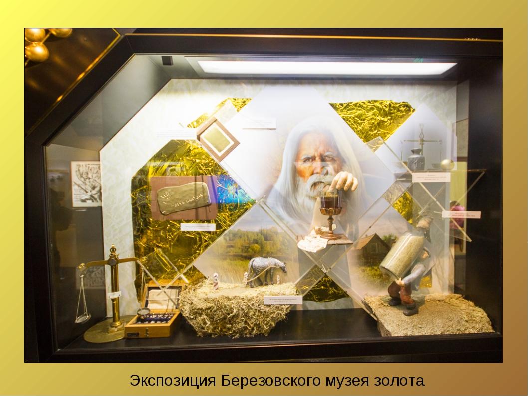 Экспозиция Березовского музея золота
