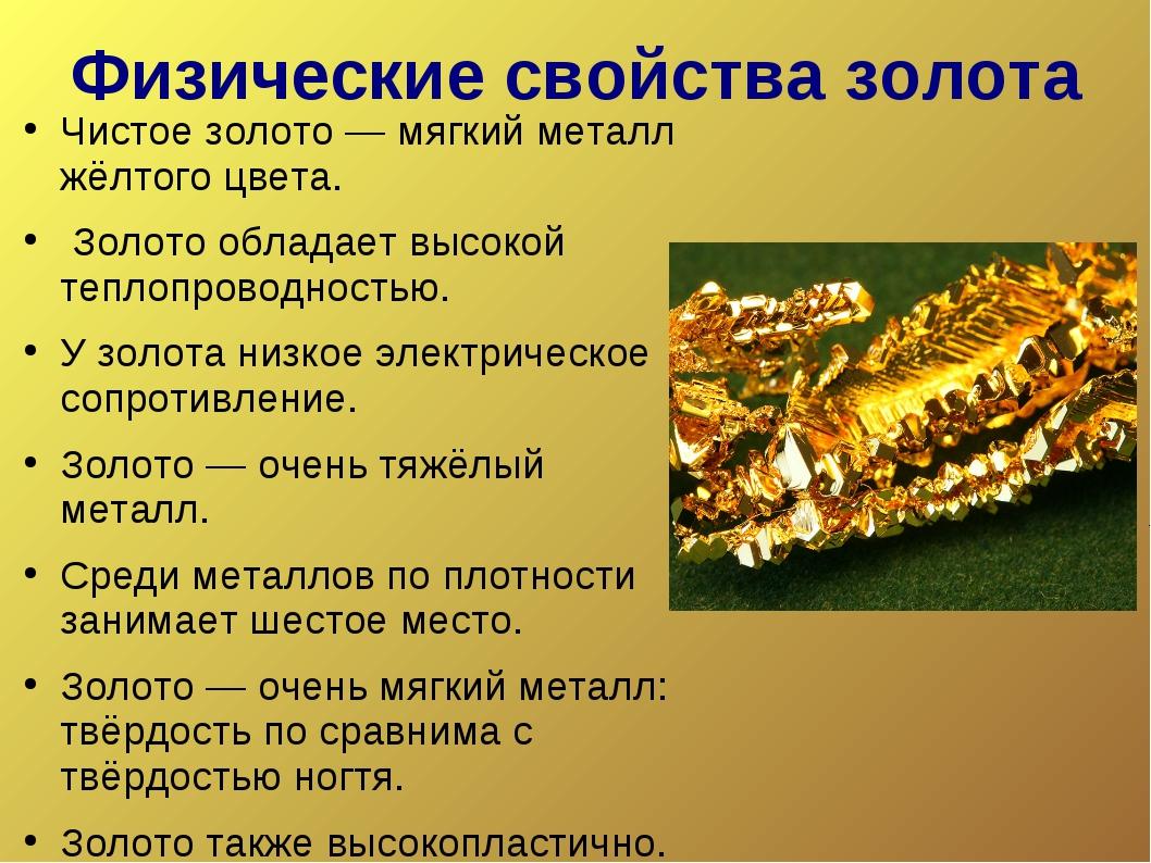 Физические свойства золота Чистое золото — мягкий металл жёлтого цвета. Золот...