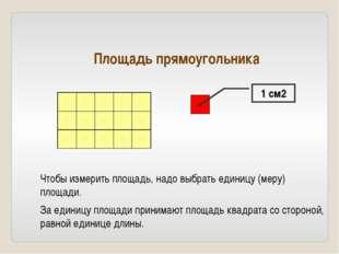 1 см2 Площадь прямоугольника Чтобы измерить площадь, надо выбрать единицу (м