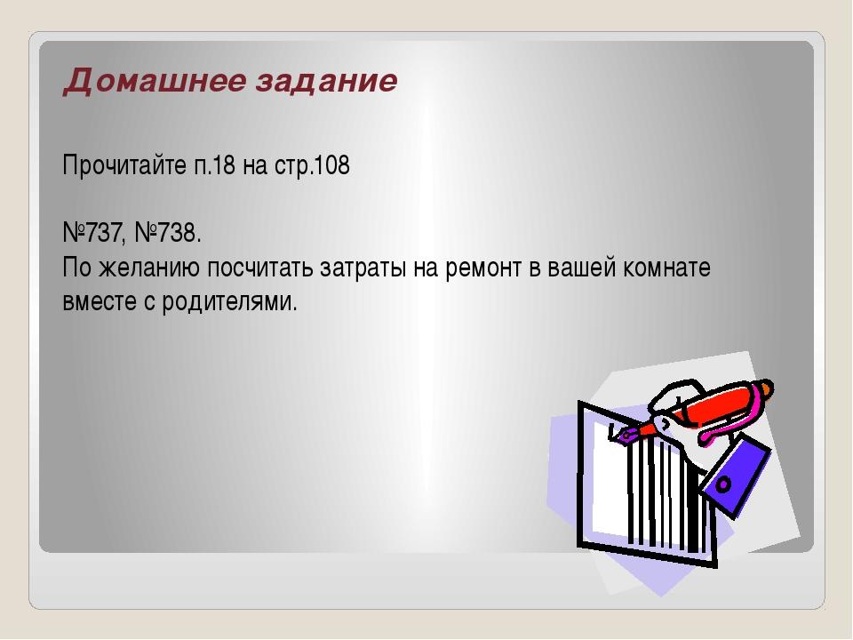 Домашнее задание Прочитайте п.18 на стр.108 №737, №738. По желанию посчитать...