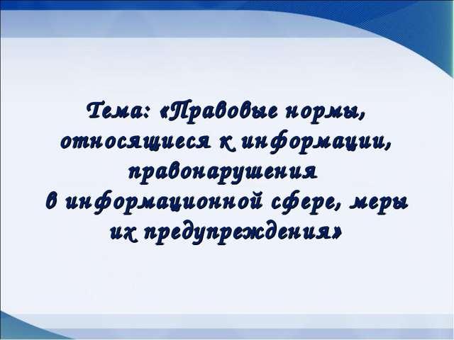 Тема: «Правовые нормы, относящиеся к информации, правонарушения в информацион...