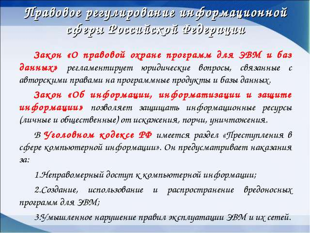 Правовое регулирование информационной сферы Российской Федерации Закон «О пра...