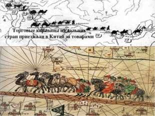 Торговые караваны из дальних стран приезжали в Китай за товарами