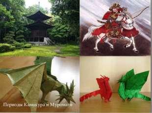 Периоды Камакура и Муромати