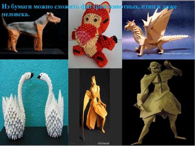 Из бумаги можно сложить фигурки животных, птиц и даже человека.