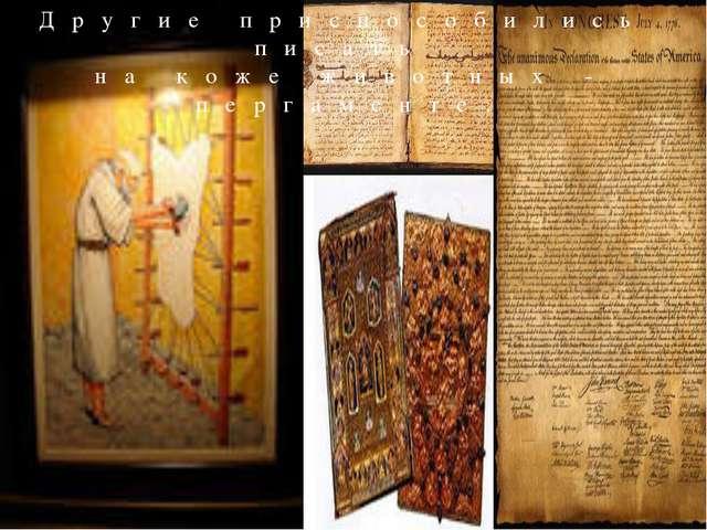 Другие приспособились писать на коже животных - пергаменте.