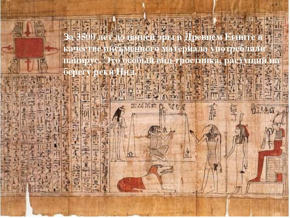 Папирус За 3500 лет до нашей эры в Древнем Египте в качестве письменного мате...