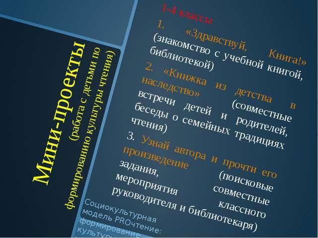 Мини-проекты (работа с детьми по формированию культуры чтения) 1-4 классы 1....