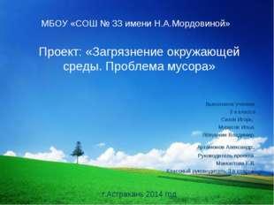 МБОУ «СОШ № 33 имени Н.А.Мордовиной» Проект: «Загрязнение окружающей среды. П