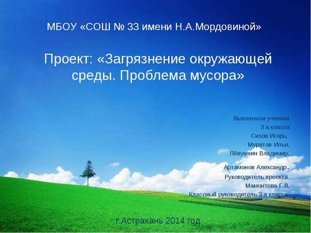МБОУ «СОШ № 33 имени Н.А.Мордовиной» Проект: «Загрязнение окружающей среды. П...