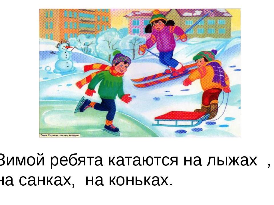 Но вот на лыжах кататься я научилась