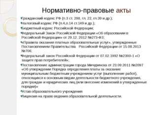 Нормативно-правовые акты Гражданский кодекс РФ (п.3 ст. 298, гл. 22, гл.39 и