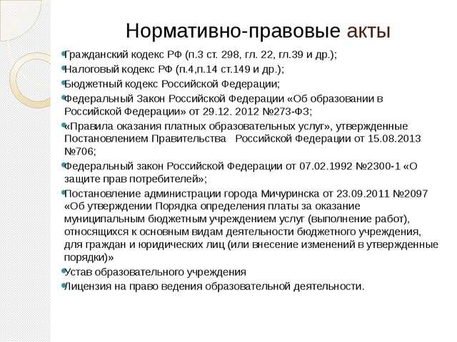Нормативно-правовые акты Гражданский кодекс РФ (п.3 ст. 298, гл. 22, гл.39 и...