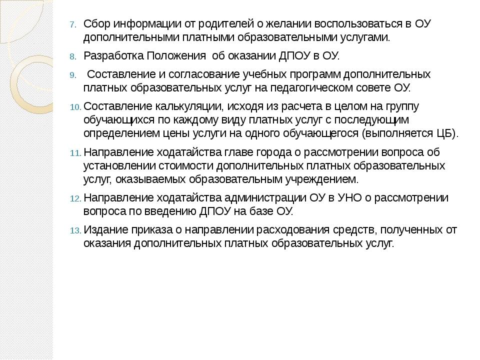 Сбор информации от родителей о желании воспользоваться в ОУ дополнительными п...