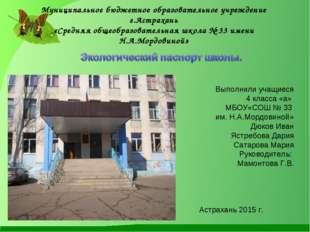 Муниципальное бюджетное образовательное учреждение г.Астрахань «Средняя общео