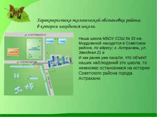 Характеристика экологической обстановки района, в котором находится школа. На
