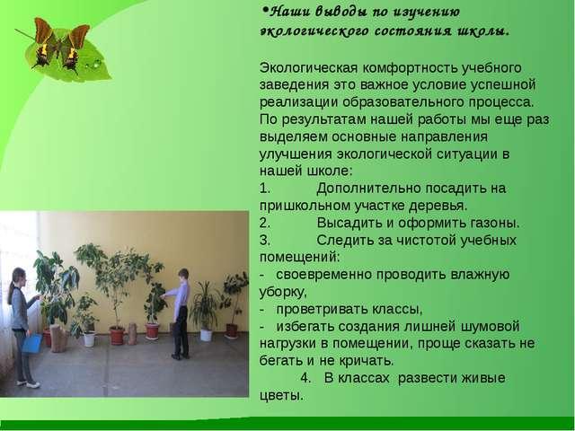 Наши выводы по изучению экологического состояния школы. Экологическая комфор...
