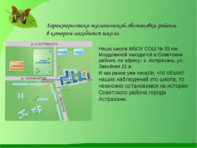 Характеристика экологической обстановки района, в котором находится школа. На...