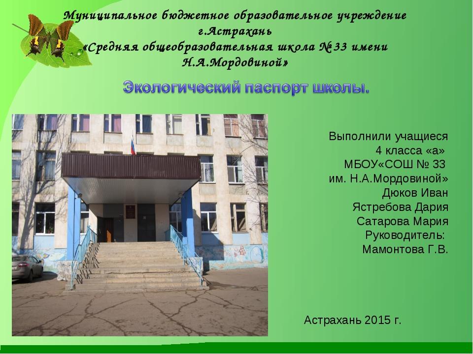 Муниципальное бюджетное образовательное учреждение г.Астрахань «Средняя общео...