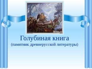 Голубиная книга (памятник древнерусской литературы)
