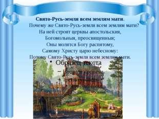 Свято-Русь-земля всем землям мати. Почему же Свято-Русь-земля всем землям ма