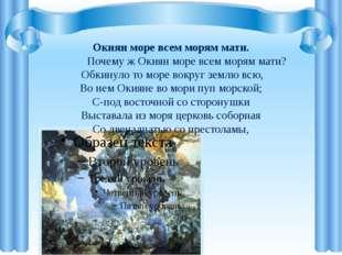 Окиян море всем морям мати. Почему ж Окиян море всем морям мати? Обкинуло т