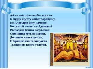 Ай на той горы на Фагорския К чудну кресту животворящему, Ко Алатырю белу к