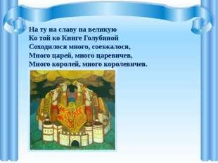 На ту на славу на великую Ко той ко Книге Голубиной Соходилося много, соезж