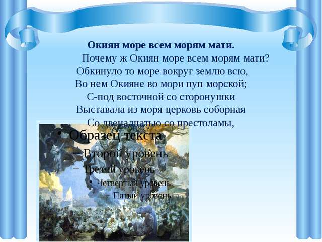 Окиян море всем морям мати. Почему ж Окиян море всем морям мати? Обкинуло т...