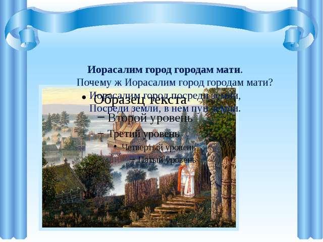 Иорасалим город городам мати. Почему ж Иорасалим город городам мати? Иораса...