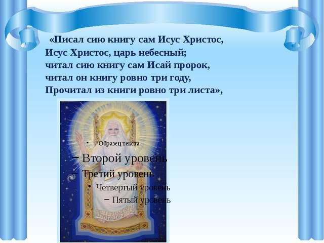 «Писал сию книгу сам Исус Христос, Исус Христос, царь небесный; читал сию...