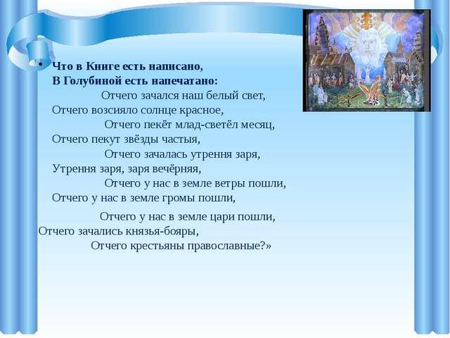 Что в Книге есть написано, В Голубиной есть напечатано: Отчего зачался наш...