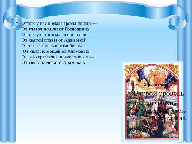 Оттого у нас в земле громы пошли — От глагол пошли от Господниих; Оттого у...