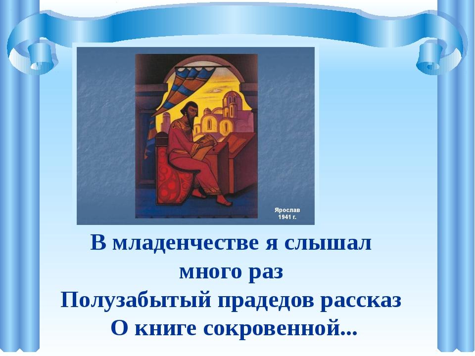 В младенчестве я слышал много раз Полузабытый прадедов рассказ О книге сокров...