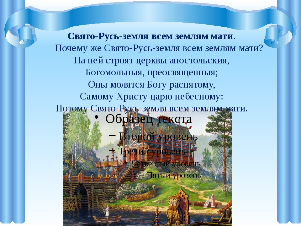 Свято-Русь-земля всем землям мати. Почему же Свято-Русь-земля всем землям ма...