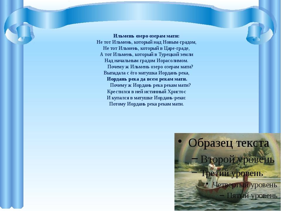 Ильмень озеро озерам мати: Не тот Ильмень, который над Новым-градом, Не тот...