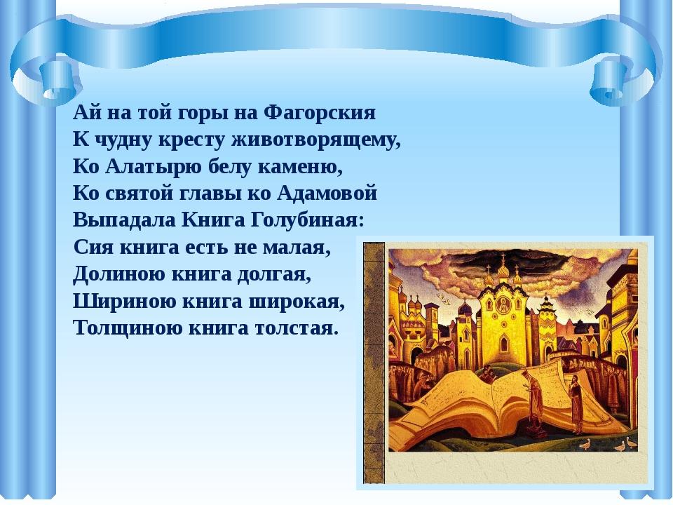 Ай на той горы на Фагорския К чудну кресту животворящему, Ко Алатырю белу к...