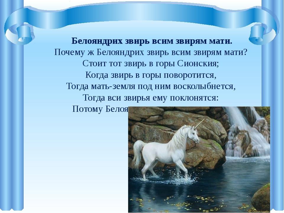 Белояндрих звирь всим звирям мати. Почему ж Белояндрих звирь всим звирям ма...