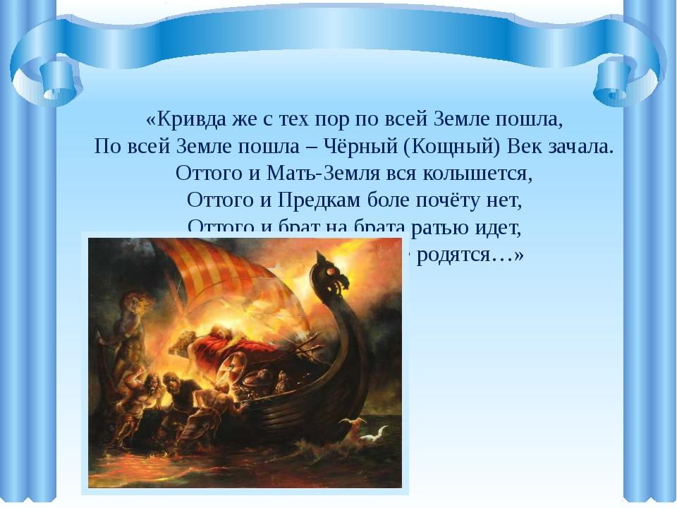 «Кривда же с тех пор по всей Земле пошла, По всей Земле пошла – Чёрный (Кощны...