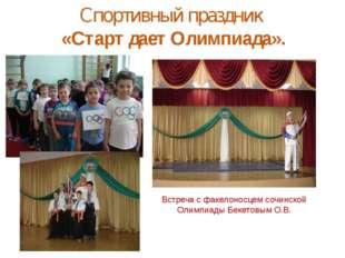 Спортивный праздник «Старт дает Олимпиада». Встреча с факелоносцем сочинской